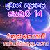රාහු කාලය | ලග්න පලාපල 2020 | Rahu Kalaya 2020 |2020-01-14