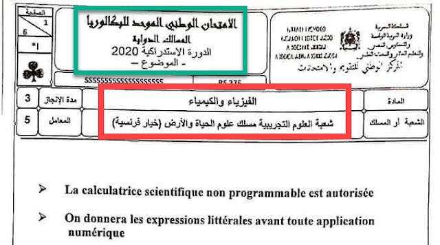 امتحان الدورة الاستدراكية الفيزياء والكيمياء شعبة العلوم التجريبية مسلك علوم الحياة والارض خيار فرنسية 2020