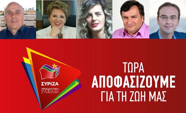Οργανώνει τη μάχη των εκλογών ο ΣΥΡΙΖΑ – Προοδευτική Συμμαχία στην Άρτα
