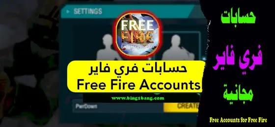 حسابات فري فاير مجانية (Free Accounts for Free Fire)