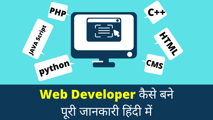 Web Developer क्या होता है ? Web Developer कैसे बने