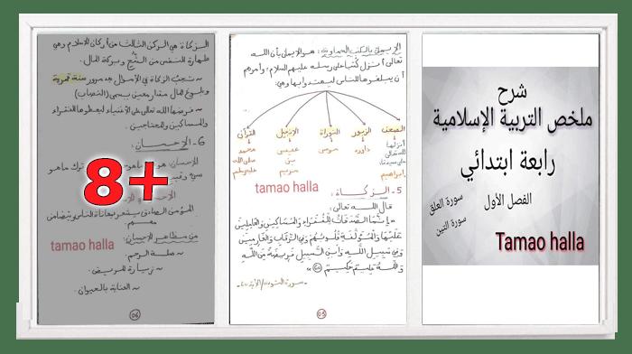 ملخص التربية الإسلامية للفصل الأول للسنة الرابعة ابتدائي