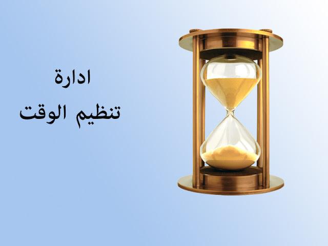 ادارة تنظيم الوقت
