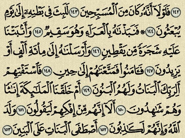 شرح وتفسير الصافات Surah As-Saffat (من الآية 115 إلى الآية 153)