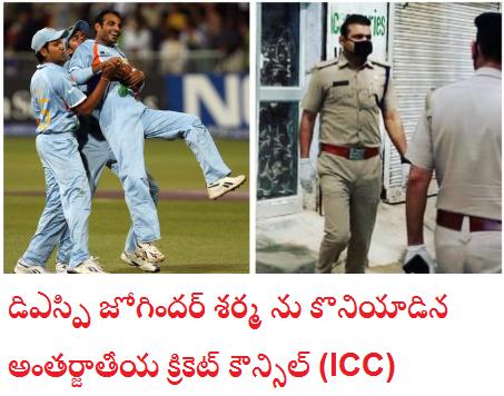 icc-praises-former-cricketer-joginder-sharma-as-policeman.png (453×356)