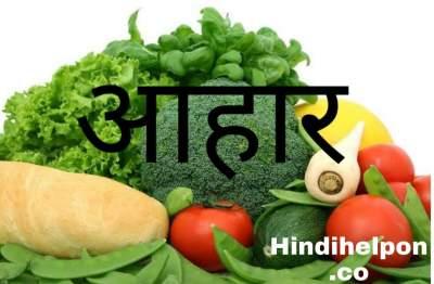 आहार क्या है।आहार के प्रकार
