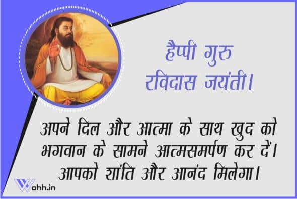 Guru Ravidas Birthday Status Hindi