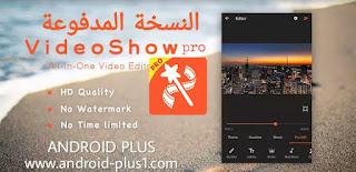 تحميل تطبيق VideoShow Pro النسخة المدفوعة مهكر جاهز مجانا للاندرويد، تحميل VideoShow Pro المدفوع، تنزيل VideoShow Pro مجانا، تطبيق VideoShow Pro مهكر، برنامج VideoShow Pro النسخة المدفوعة، للاندرويد، فيديو شو برو، VideoShow Pro apk، تنزيل VideoShow Pro apk، تطبيق VideoShow Pro apk، برنامج VideoShow Pro.apk، VideoShow Pro apk اخر اصدار، VideoShow Pro apk بدون علامة مائية، VideoShow Pro apk جميع المميزات مفتوحة، VideoShow Pro مهكر