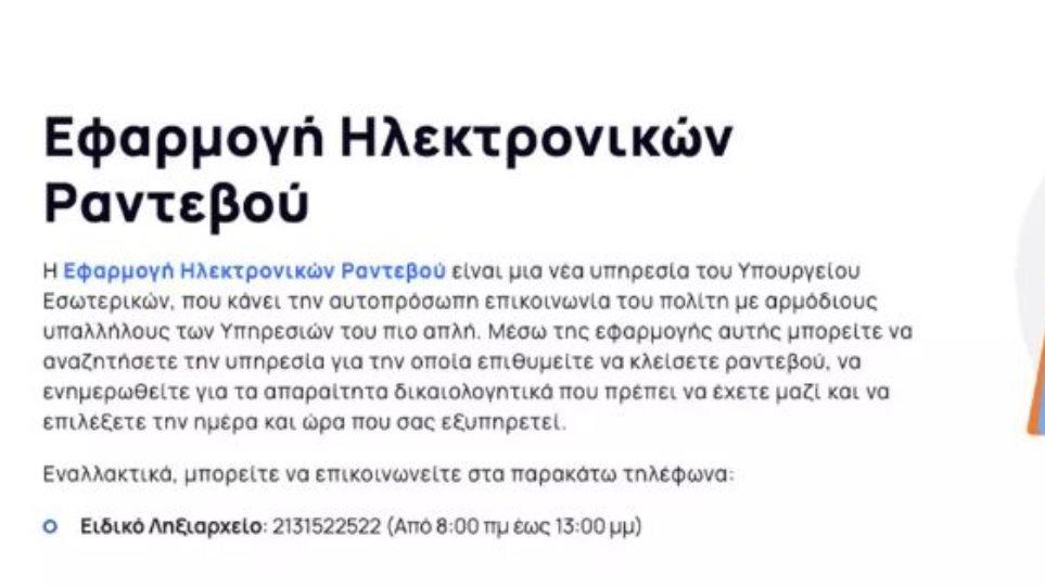 iRantevou: Τα ραντεβού των πολιτών με δημόσιες υπηρεσίες με ένα «κλικ»