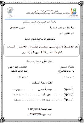 مذكرة ماستر: دور الضبط الإداري في مجال البناء والتعمير وآليات تطبيقه في القانون الجزائري PDF