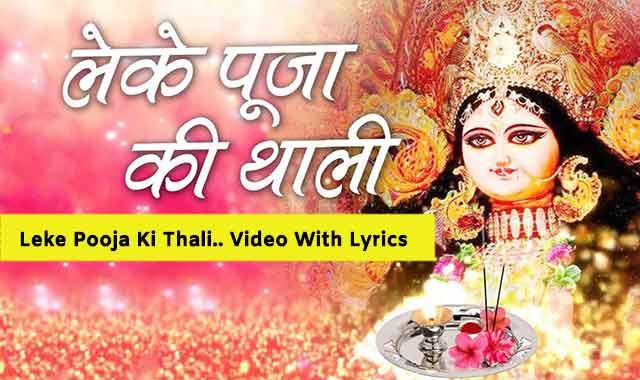 Leke Pooja Ki Thali Lyrics