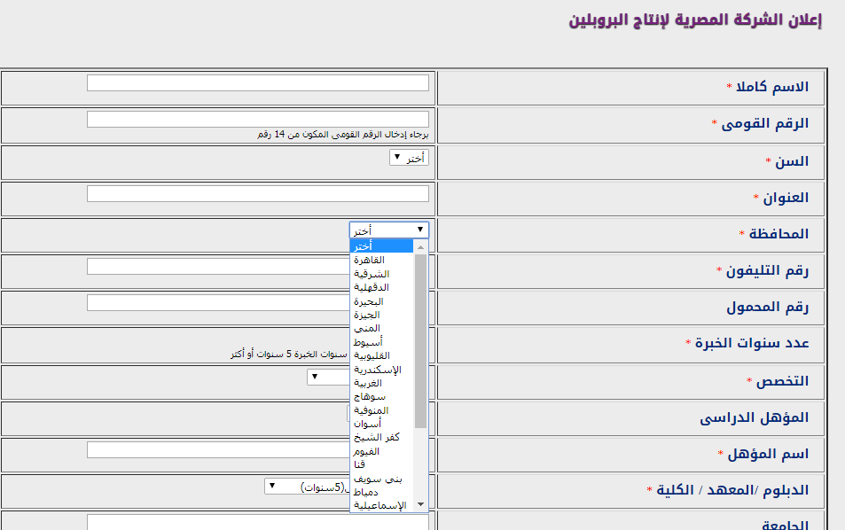 اعلان وظائف وزارة التخطيط والاصلاح الادارى لعدد من التخصصات - التسجيل على الانترنت
