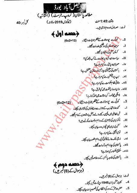 Past Paper Pak Study 2nd Year 2019 Subjective Faisalabad Board
