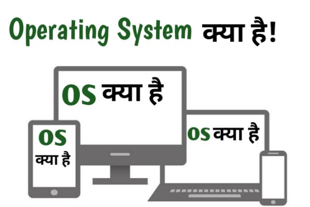 Operating system kya hai / operating system in hindi