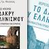 """Ιωάννινα:Ο Αντώνης Φούσας παρουσιάζει το βιβλίο του """"Βόρειος Ήπειρος Το δάκρυ του Ελληνισμού"""""""