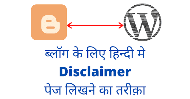 Blog Ke Liye Hindi Me Disclaimer Page Kaise Banaye