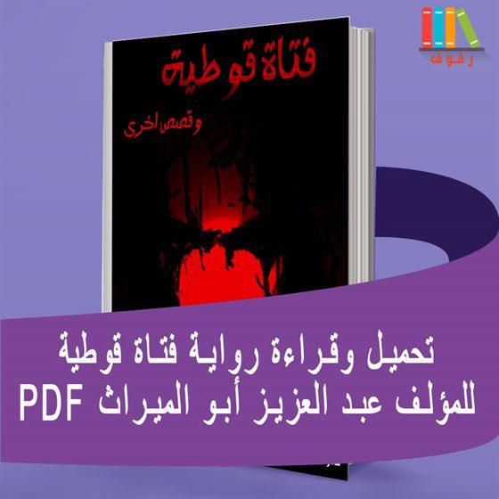 تحميل وقراءة المجموعة القصصية فتاة قوطية مع الملخص PDF