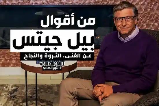 أفضل 9 أقوال بيل جيتس Bill Gates عن الغنى، الثروة والنجاح
