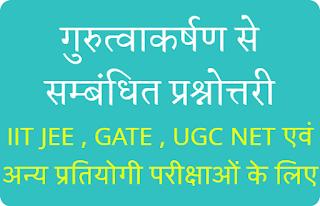 gurutwakarshan se sambandhit prashnottari