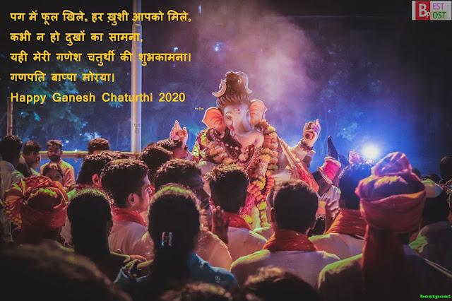 ganesh chaturthi 2020 [गणेश चतुर्थी क्या है? , गणेश चतुर्थी क्यों मनाया जाता है? , कैसे मनाएं गणेश चतुर्थी? ]