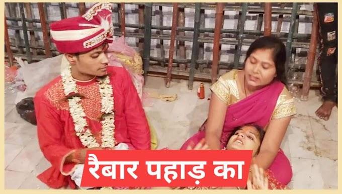 फेसबुक पर प्यार भाग कर की शादी फिर क्या हुआ अंजाम-देखिए पूरी खबर