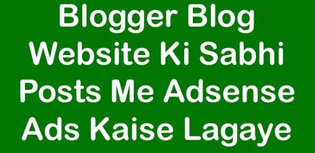 Blogger Blog Website Ki Sabhi Posts Me Adsense Ads Kaise Lagaye