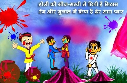 Happy Holi Hindi Pictures