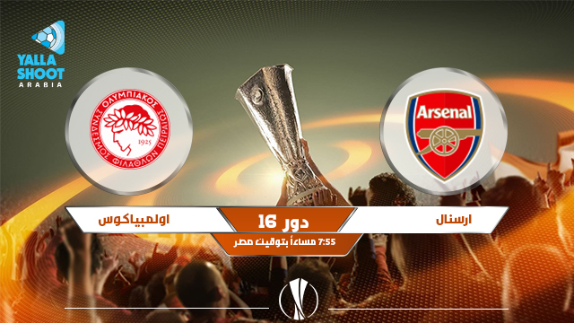 arsenal-vs-olympiacos