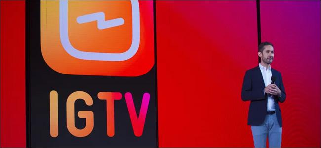 حدث إطلاق تطبيق IGTV