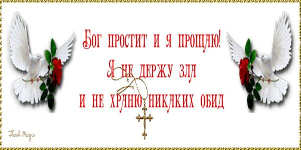Прощеное воскресенье 14 марта: как просить прощения и что отвечать