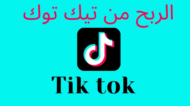 تعرف على أحسن طريقة لربح من TikTok 2021