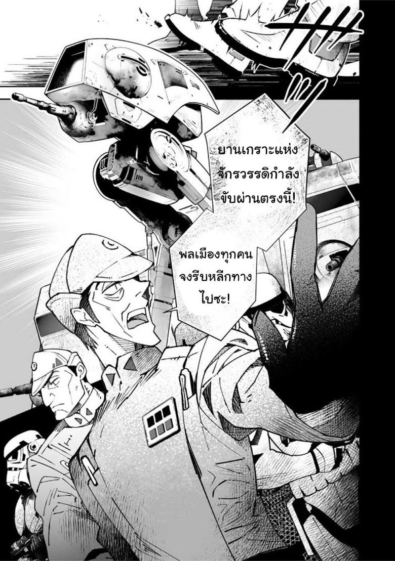 STAR WARS Rebels - หน้า 9
