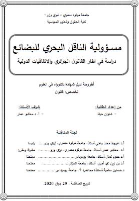 أطروحة دكتوراه: مسؤولية الناقل البحري للبضائع (دراسة في اطار القانون الجزائري والاتفاقيات الدولية) PDF