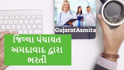 District Panchayat Ahmedabad Recruitment 2021 | Apply For Midwifery