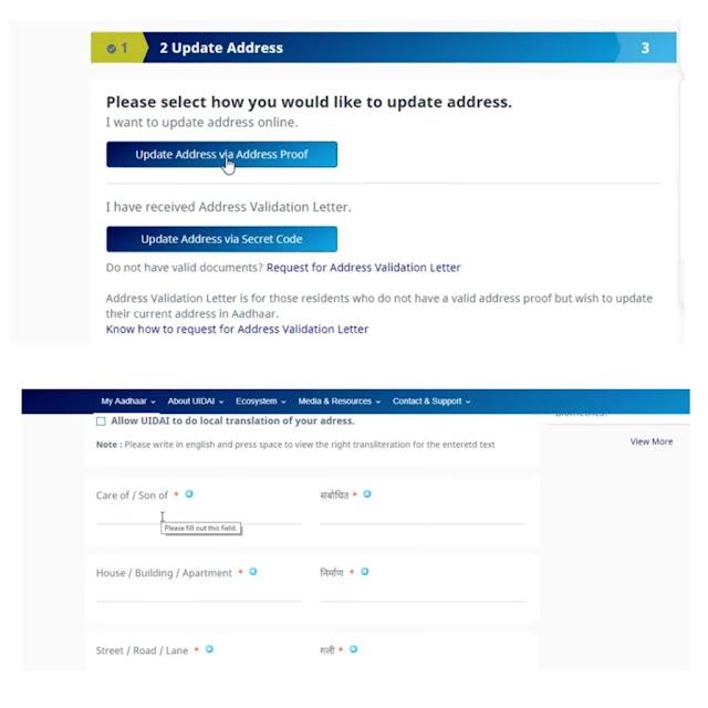 Mobile se Aadhar Card address kaise change