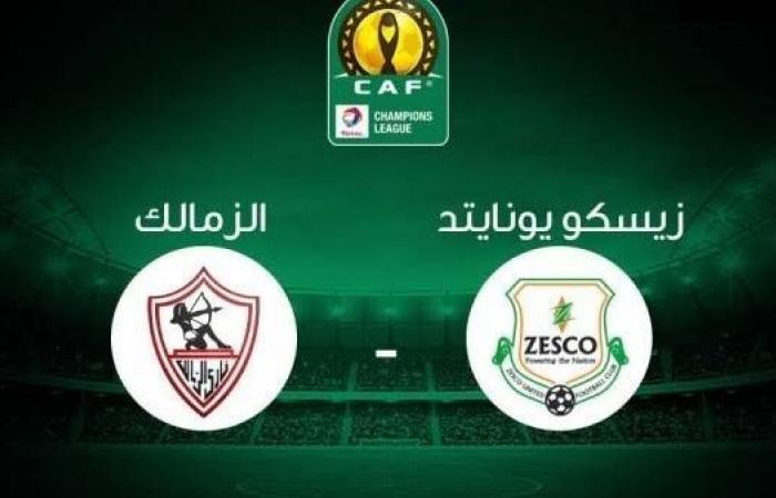 بث مباشر مباراة الزمالك وزيسكو يونايتد اليوم 2020 01 10 في دوري