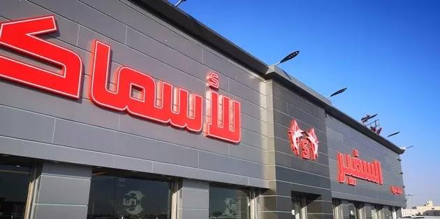 مطعم السفير ثول جدة | المنيو الجديد مع الاسعار ورقم الهاتف