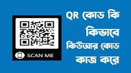 QR Code কি | QR Code কিভাবে কাজ করে | কিউআর কোড জেনারেটর