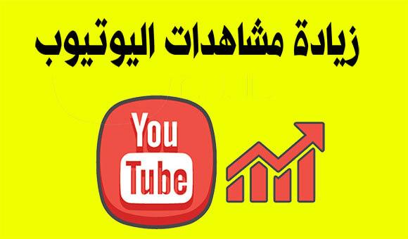 زيادة مشاهدات اليوتيوب بسهولة وبطريقة شرعية ومضمونة 100%