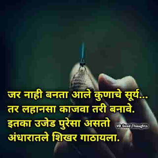 आधार-Marathi-Suvichar-With-Images -सुंदर विचार-Good-Thoughts-In-Marathi-on-Life-vb-good-thoughts