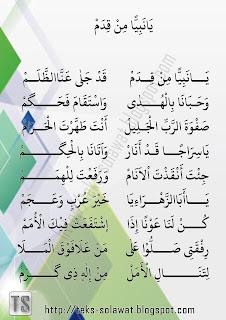 Teks Sholawat Ya Nabi Ya Min Qidam