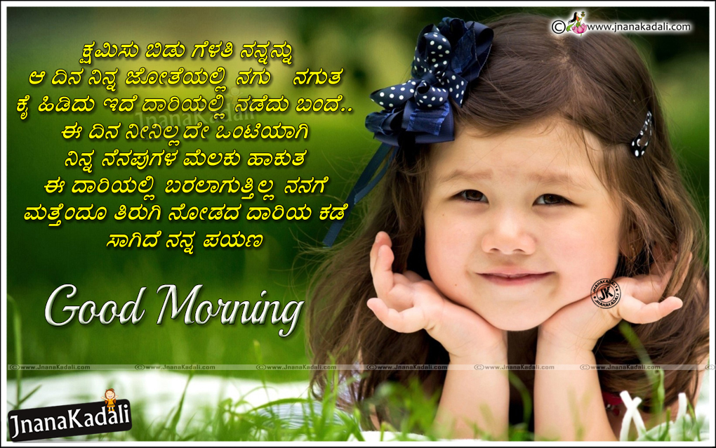 kannada friendship quotes for friend good morning greetings in