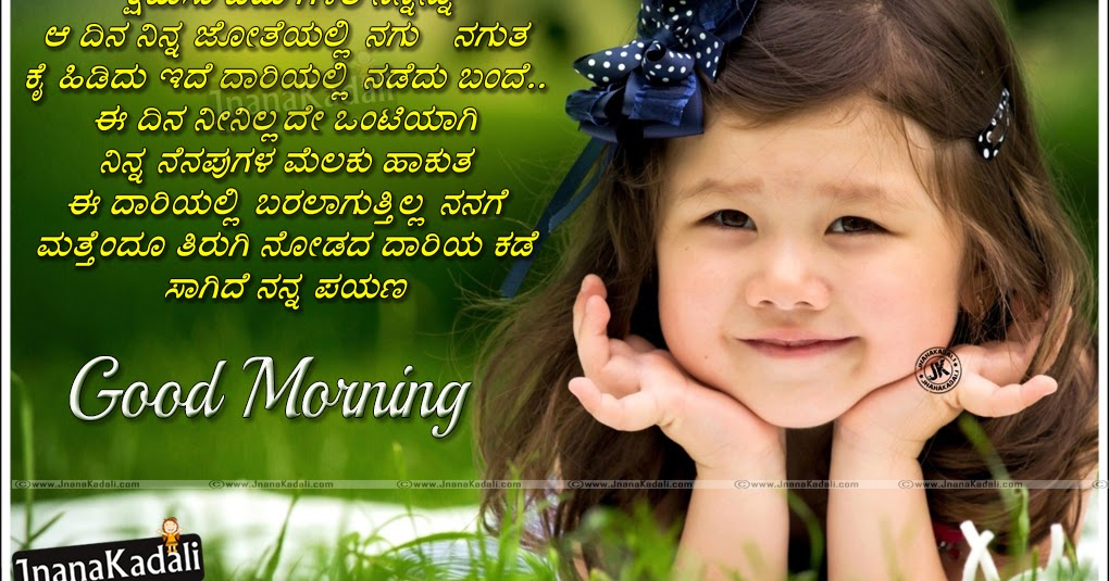 Kannada Friendship Quotes for Friend-Good Morning