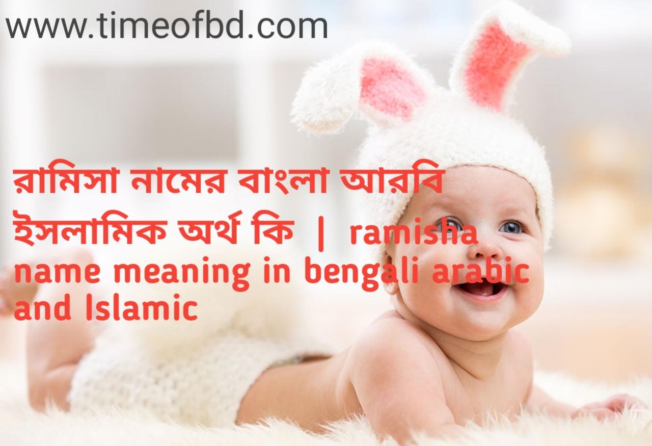 রামিসা নামের অর্থ কী, রামিসা নামের বাংলা অর্থ কি, রামিসা নামের ইসলামিক অর্থ কি, ramisha name meaning in bengali