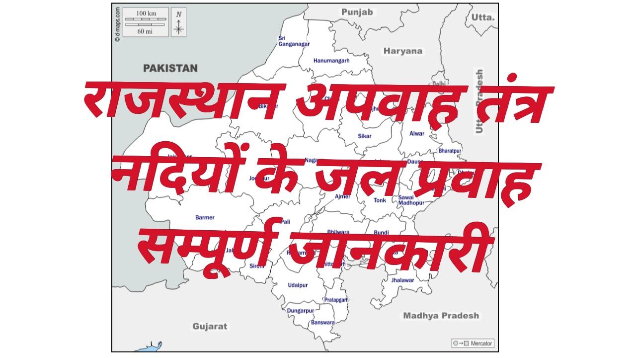 Rajasthan अपवाह तंत्र   नदियों के जल प्रवाह