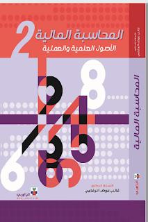 كتاب المحاسبة المالية كلية التجارة