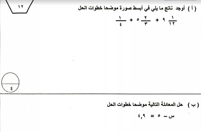 إجابة أسئلة المذكرة الشاملة لامتحانات الرياضيات للصف السادس الفصل الثاني 2017-2018