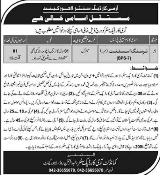 pakistan-army-nursing-assistant-jobs-2020-latest-advertisement