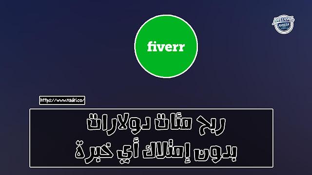 ماهو موقع Fiverr وكيف يمكن ربح مئات دولارات منه بدون إمتلاك أي خبرة