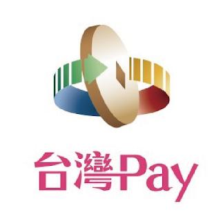 行動支付-台灣Pay